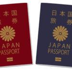 日本パスポート